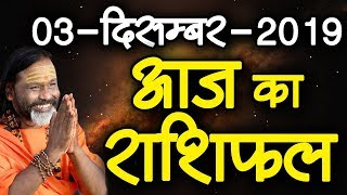 Gurumantra 03 December 2019 - Today Horoscope - Success Key - Paramhans Daati Maharaj