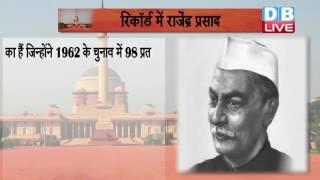 डॉ .राजेंद्र प्रसाद का रिकॉर्ड अब तक कोई नहीं तोड़ पाया ABOUT DR RAJENDRA PRASAD,OUR FIRST PRESIDENT