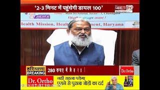 #JANTATV की 'मुहिम' का असर, गृहमंत्री ने #ANIL_VIJ  ने लिया संज्ञान