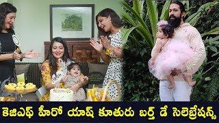 కెజిఎఫ్ హీరో యాష్ కూతురు బర్త్ డే సెలెబ్రేషన్స్ | Yash Daughter Birthday