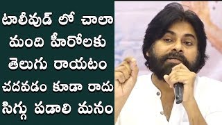 Pawan Kalyan Sensational Comments On Tollywood Heroes | Janasena Press Meet