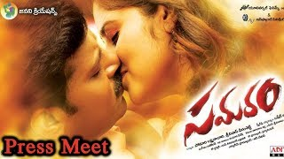 Samaram Movie Trailer Launch By Raj Kandukuri | Tollywood Latest Movies 2019