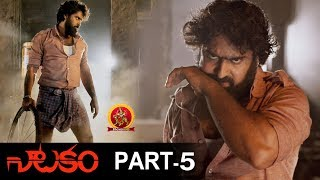 Natakam Telugu Full Movie Part 5 | Latest Telugu Movies | Ashish Gandhi | Ashima Narwal