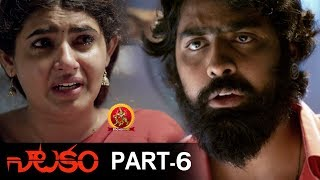 Natakam Telugu Full Movie Part 6 | Latest Telugu Movies | Ashish Gandhi | Ashima Narwal