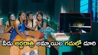 వీడు అర్ధరాత్రి అమ్మాయిల గదుల్లో దూరి | Watch Guppedu Gundenu Thadithe Full Movie on Youtube