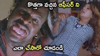 కొత్తగా వచ్చిన ఆఫీసర్ ని ఎలా చేసారో చూడండి | Watch Dhee Ante Dhee Full Movie On Youtube
