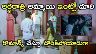 రొమాన్స్ చేస్తూ దొరికిపోయాడుగా | Watch Hyderabad Love Story Full Movie on Youtube | Rahul Ravindran
