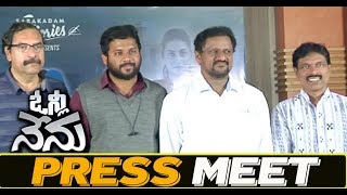 Only Nenu Movie Press Meet - Bhavani HD Movies