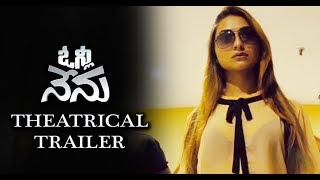 Only Nenu Movie Theatrical Trailer - Latest Trailers 2019 || Bhavani HD Movies