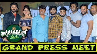 Hillarious FUN - Bhagya Nagara Veedhullo Gammathu Movie Press Meet (Must Watch) || Bhavani HD Movies