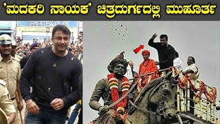 Challenging Star Darshan At Chitradurga | Gandugali Madakari Nayaka | Top Kannada Tv