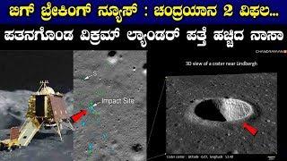 ಬಿಗ್ ಬ್ರೇಕಿಂಗ್ ನ್ಯೂಸ್ : ಪತನಗೊಂಡ ವಿಕ್ರಮ್ ಲ್ಯಾಂಡರ್ ಪತ್ತೆ | NASA Finds Vikram Lander | Chandrayaan 2