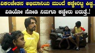 ವಿಕಲಚೇತನ ಅಭಿಮಾನಿಯ ಮುಂದೆ ಕಣ್ಣೀರಿಟ್ಟ ಕಿಚ್ಚ || Kiccha Sudeep Very Emotional Video