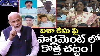 Disaha Case: Vanga Geethaviswanath Firing Speech In Parliament | Shadnagar Toll Gate | YSRCP | Delhi