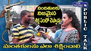 Public Response On Shamshabad Lady Doctor Disha Issue | Telangana News | Shadnagar Toll Gate