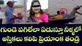 Shadnagar Lady Doctor Disha Last Rites | Astikalu Nimajjanam | Top Telugu TV
