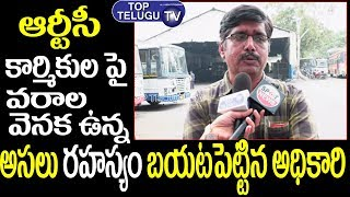 Kukatpally RTC Depo Assistant Manager About KCR Guarantees | RTC Employees News Today | TSRTC
