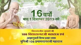 Mahamilan Samaroh-1|Acharya Shri Vidyasagar Ji , Shri Pramansagar Ji Maharaj | M.P|Date:-1/12/19