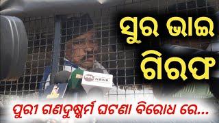 MLA Sura Routray slams CM Naveen Patnaik on Puri Issue - ନବୀନ୍ ନିବାସ ଘେରାଉ ବେଳେ କଣ ଘଟିଲା?