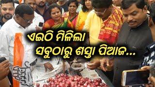 ପିଆଜ ଦର ବୃଦ୍ଧି କୁ ନେଇ ମୋଦି ଓ ନବୀନ୍ ଙ୍କୁ ଥଟା ପରିହାସ କଲା କଂଗ୍ରେସ - Onion sells at Rs 40