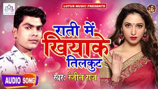 #Ranjeet_Raj - राती में खियाके तिलकुट   Raati Me Khiyake Tilkoot   New Bhojpuri Hit Song 2020