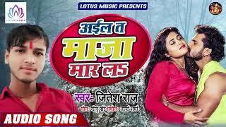 #जितेश_राज - का आ गया 2020 का फाडू गीत || अईलs तs माजा मार के जा || New Bhojpuri Song 2020