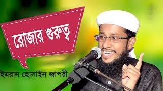 রোজার গুরুত্ব বাংলা নতুন ওয়াজ | Imran Hossain jafori Bangla New Waz | Ramadan Waz | Islamic BD