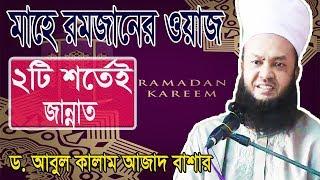 দুটি শর্তেই জান্নাত | রোজার একটি গুরুত্তপূর্ণ আলোচনা | DR. Abul Kalam Azad Bashar New Waz Mahfil