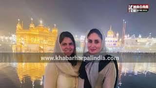 Kareena Kapoor ਦੇਰ ਸ਼ਾਮ ਸ੍ਰੀ ਹਰਿਮੰਦਰ ਸਾਹਿਬ ਹੋਈ ਨਤਮਸਤਕ