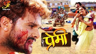 #Premi (प्रेमी) - #Khesari Lal Yadav - Bhojpuri FULL HD MOVIE 2019 New
