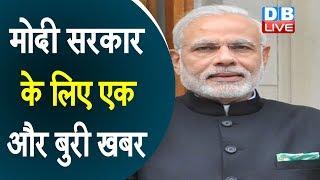 मोदी सरकार के लिए एक और बुरी खबर | क्रिसिल ने भी घटाया भारत का GDP बढ़त अनुमान |#DBLIVE