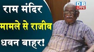 राम मंदिर मामले से Rajeev Dhavan  बाहर ! जमीयत ने अपनी याचिका से किया बाहर |#DBLIVE