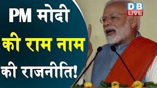 PM मोदी की राम नाम की राजनीति! | PM Modi Rally In Jharkhand | pm modi latest speech | #DBLIVE