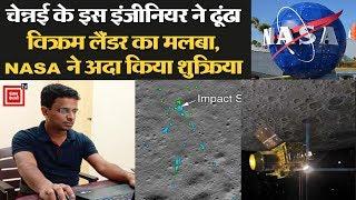 जिस विक्रम लैंडर के मलबे को NASA और ISRO नहीं ढूंढ पाए, उसे चेन्नई के इस इंजीनियर ने ढूंढ लिया