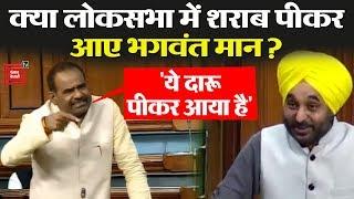 देखें Bhagwant Mann की किस Speech के बाद BJP ने की Narco Test की मांग?