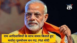 राम आदिवासियों के साथ समय बिताते हुए मर्यादा पुरुषोत्तम बन गए: PM मोदी