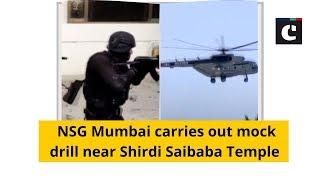 NSG Mumbai carries out mock drill near Shirdi Saibaba Temple