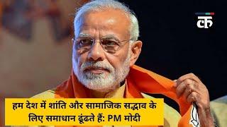 हम देश में शांति और सामाजिक सद्भाव के लिए समाधान ढूंढते हैं: PM मोदी