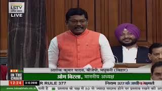 Shri Ashok Kumar Yadav on Matters Under Rule 377 in Lok Sabha: 03.12.2019
