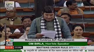 Shri Mohanbhai Kalyanji Kundariya on Matters Under Rule 377 in Lok Sabha: 03.12.2019