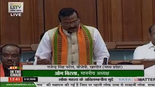 Shri Gajendra Singh Patel raising 'Matters of Urgent Public Importance' in Lok Sabha: 03.12.2019