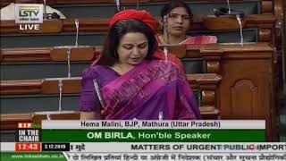 Smt. Hema Malini  raising 'Matters of Urgent Public Importance' in Lok Sabha: 03.12.2019