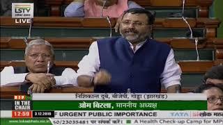 Dr. Nishikant Dubey raising 'Matters of Urgent Public Importance' in Lok Sabha: 03.12.2019