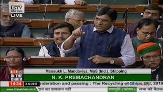 Shri Mansukh L. Mandaviya moves the Recycling of Ships Bill, 2019 in Lok Sabha: 03.12.2019