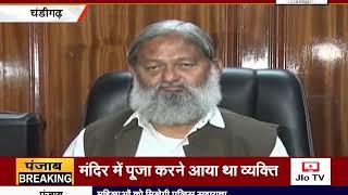 #ANIL_VIJ ने अधिकारियों को दिया लोगों की दिक्कतों को दूर करने का निर्देश
