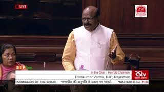 Shri Ramkumar Verma on Matters Raised With The Permission Of The Chair in Rajya Sabha: 03.12.2019