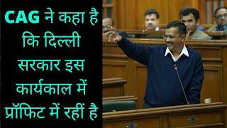 CAG ने कहा है कि दिल्ली सरकार इस कार्यकाल में प्रॉफिट में रहीं है - Arvind Kejriwal