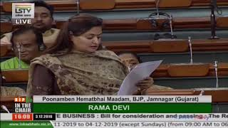 Smt. Poonamben Hematbhai Maadam on the Recycling of Ships Bill, 2019 in Lok Sabha: 03.12.2019