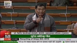Dr. (Prof.) Kirit Premjibhai Solanki on the Recycling of Ships Bill, 2019 in Lok Sabha: 03.12.2019