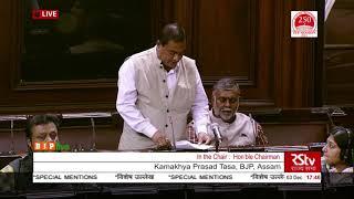 Shri Kamakhya Prasad Tasa on Special Mentions in Rajya Sabha: 03.12.2019